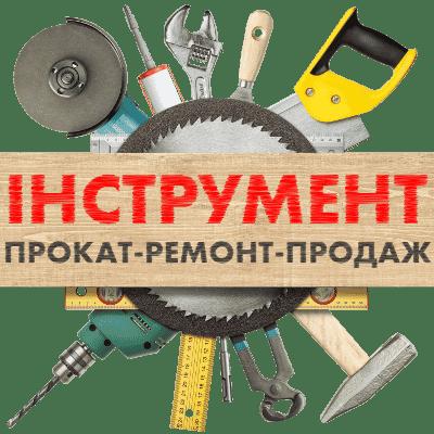 Инструменты Винница ᐉ Прокат ✓ Аренда ✓Ремонт ✓ Продажа
